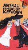 Legendy żydowskiego Krakowa / wersja rosyjska