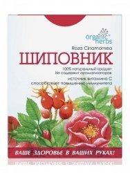 Wild Rose Fruit, 50g Organic Herbs