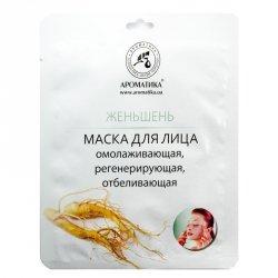 Maska Bio-Celulozowa Żeń-Szeń Odmładzająca, Regenerująca, Rozjaśniająca, Aromatika
