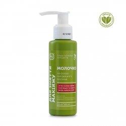 Organiczne Mleczko do Demakijażu i Oczyszczania Skóry na Bazie Mleczka Migdałowego, 100% naturalne