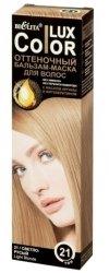 Koloryzujący Balsam-Maska do Włosów Color LUX, 21 jasny blond
