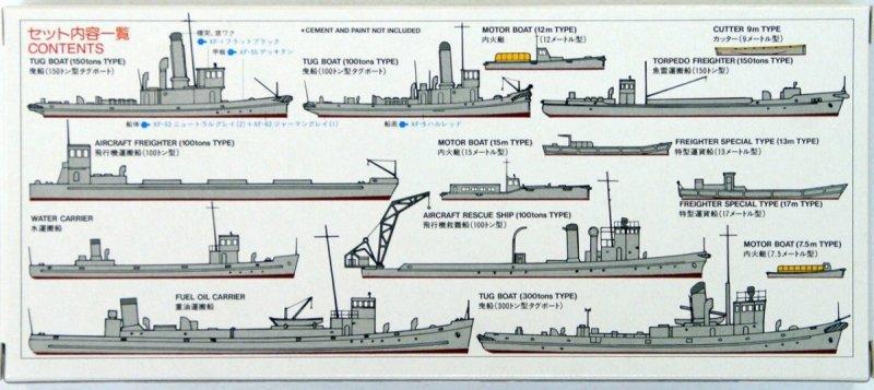 Hasegawa WLS509 1/700 Tugger Set (Tug Boat Set)