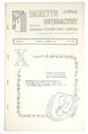 Biuletyn Informacyjny Koła Żołnierzy Dowództwa I. Korpusu i Oddziałów Pozadywizyjnych. R. 13, nr 1 (37): 1 IX 1961.
