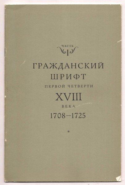 Šicgad Abram - Grażdanskij šrift pervoj cetverti XVIII veka 1708-1725. Katalog šriftov i ich opisanie. 1981.