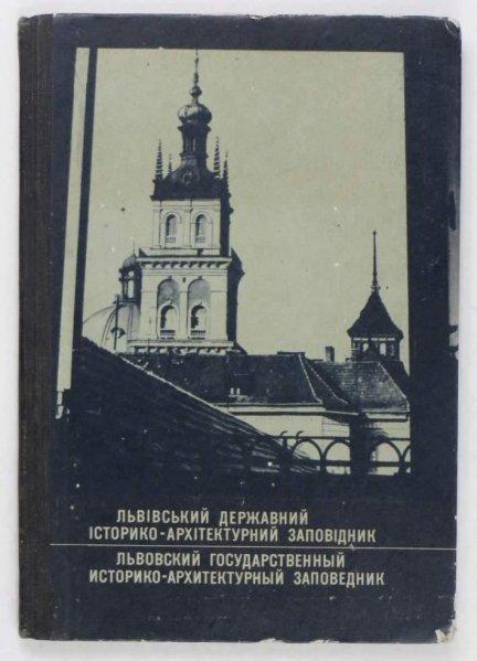 Vujcyj V.S. - Lvivskyj derżavnyj istoryko-architekturnyj zapovidnyk