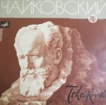 Tchaikovsky - Leningrad State Philharmonic Symphony Orchestra, E. Mravinsky, S. Richter - Concerto No 1 For Piano And Orchestra (LP)
