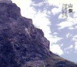 Sanshi - 山紫 - Purpurberg (CD)