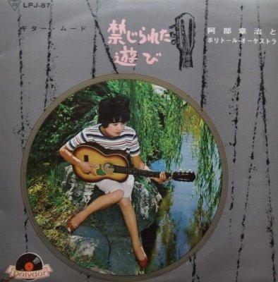 Abe Shoji - Kahjivaeta Asobi (LP)