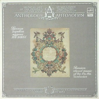 Miscellaneous - Russian Choral Music Of The 17-18 Centuries (LP)