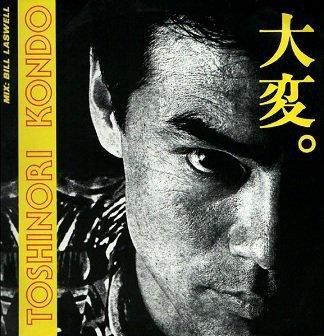 Toshinori Kondo - 大変 Taihen (LP)