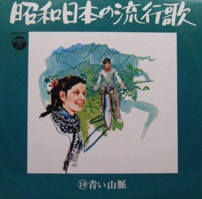 Aoi Sanmyaku - Range Of Blue Mountains (LP)