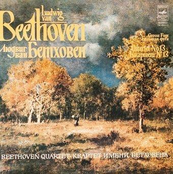 Beethoven - Quartet No. 13 For Two Violins, Viola and Cello in B Flat Major, Op. 130 / Quartet No. 13 For Two Violins, Viola And Cello In B Flat Major, Op. 130 (LP)