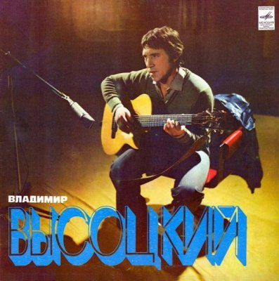 Vladimir Vysotsky - Songs (LP)