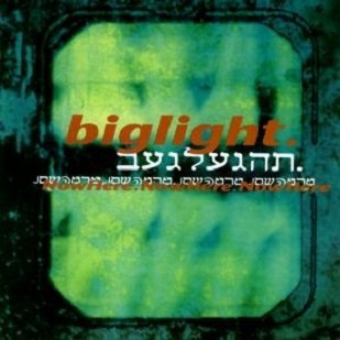 Big Light - NowHere.NowHere.NowHere. (CD)