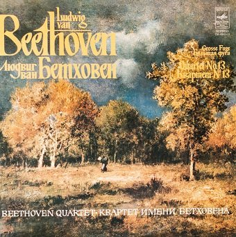 Beethoven - Quartet No. 13 For Two Violins, Viola and Cello in B Flat Major, Op. 130 / Quartet No. 13 For Two Violins, Viola And Cello In B Flat Major, Op. 130 (LP)