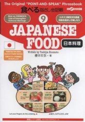 Yubisashi: Japanese Food