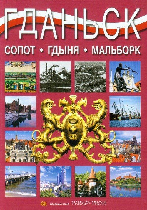 Gdańsk Sopot Gdynia Malbork wersja rosyjska