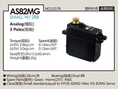 Dualsky AS82MG 2BB 20g (HS-82MG)