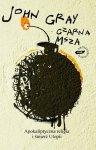John Gray • Czarna msza. Apokaliptyczna religia i śmierć utopii