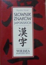Bogusław Nowak • Słownik znaków japońskich [Japonia]