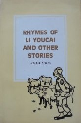 Zhao Shuli • Rhymes of Li Youcai and Other Stories [Chiny]