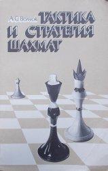 Taktyka i strategia szachowa [po rosyjsku]