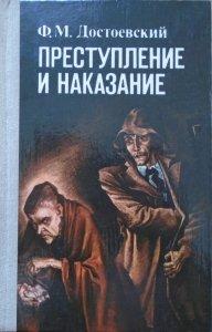 Fiodor Dostojewski • Skrzywdzeni i poniżeni [po rosyjsku]