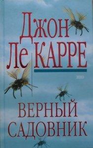 John le Carre • Wierny ogrodnik [po rosyjsku]