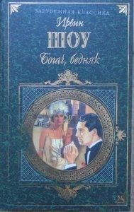 Irwin Shaw • Pogoda dla bogaczy [po rosyjsku]