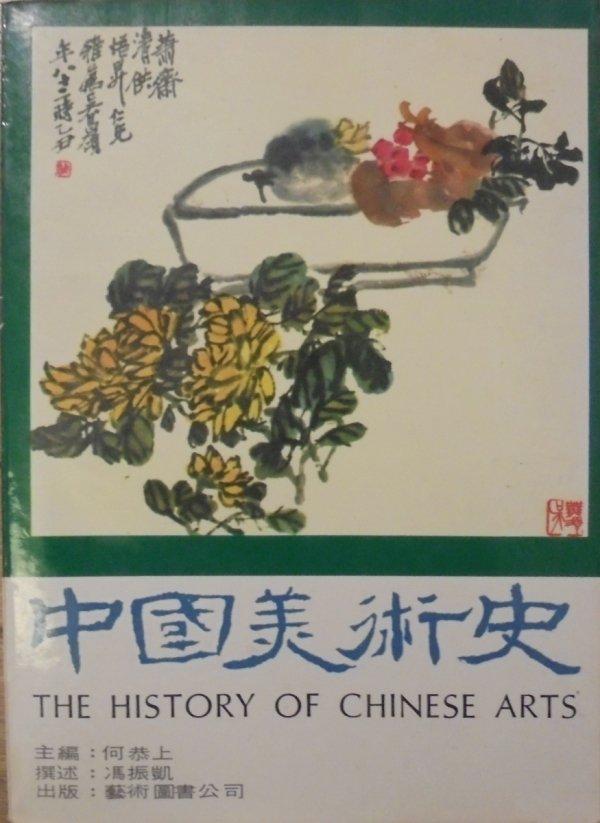 The History of Chinese Arts [po chińsku]