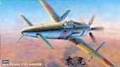 Hasegawa JT22 Kyushu J7W1 Shiden (1:48)