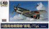 Arii A324-800 Kawasaki Shiden George