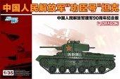 """Dragon 6880 PLA Light Tank """"Gongchen"""" 1/35"""