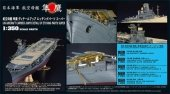 Hasegawa QG65 Aircraft Carrier Junyo Detail Up Photo Etched Parts Super 1/350