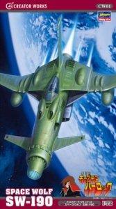 Hasegawa CW01 Space Wolf SW-190 (Captain Harlock) 1/72