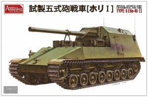 Amusing Hobby 35A022 Imperial Japanese Army Experimental Gun Tank Type 5 (Ho Ri I) (1:35)