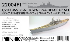 Pontos 22004F1 USS BB-61 Iowa 1944 Detail Up Set (Without wooden deck) (1:200)