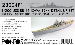 Pontos 23004F1 USS BB-61 Iowa 1944 Detail Up Set (Teak tone stained wooden deck) (1:200)