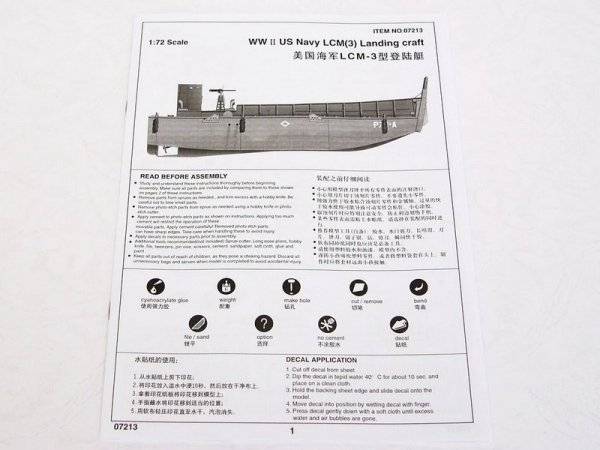 Trumpeter 07213 WW2 LCM 3 USN Vehicle Landing Craft (1:72)