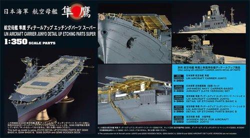 Hasegawa QG65 (72165) Aircraft Carrier Junyo Detail Up Photo Etched Parts Super 1/350