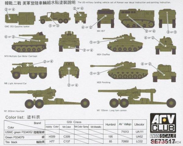 AFV Club SE73517 USA Korean War and WWII Landing Vehicle Set  1/350