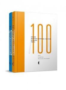 Antologia polskiego reportażu 100/xx Tom 1-2 wyd. 2