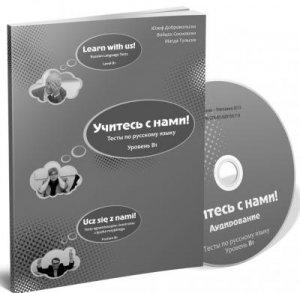 Ucz się z nami! Testy egzaminacyjne i kontrolne z języka rosyjskiego. Poziom B1 + CD