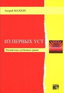 Iz pierwych ust. Język rosyjski Poziom podstawowy z płytą CD