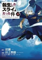 THAT TIME I GOT REINCARNATED AS A SLIME GN VOL 08 *