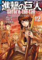 ATTACK ON TITAN BEFORE THE FALL GN VOL 12 **