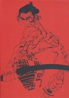 ABSOLUTE RONIN HC (SLIPCASE)
