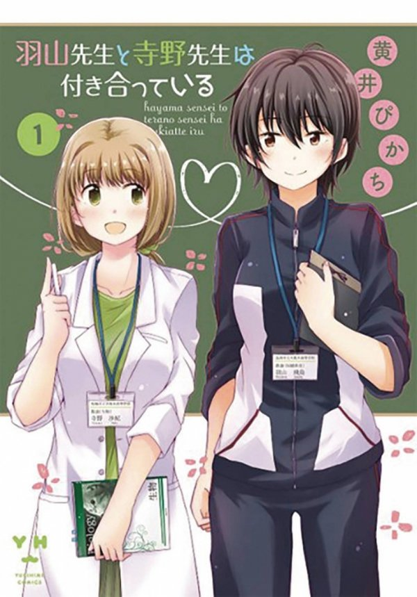 OUR TEACHERS ARE DATING GN VOL 01 *