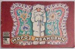 MOROZ  IVANOVICH. KOMIKS W JĘZYKU ROSYJSKIM 1983