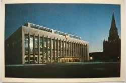 CCCP. MOSKWA. PALACE OF CONGRESSES, THE KREMLIN MOSCOW